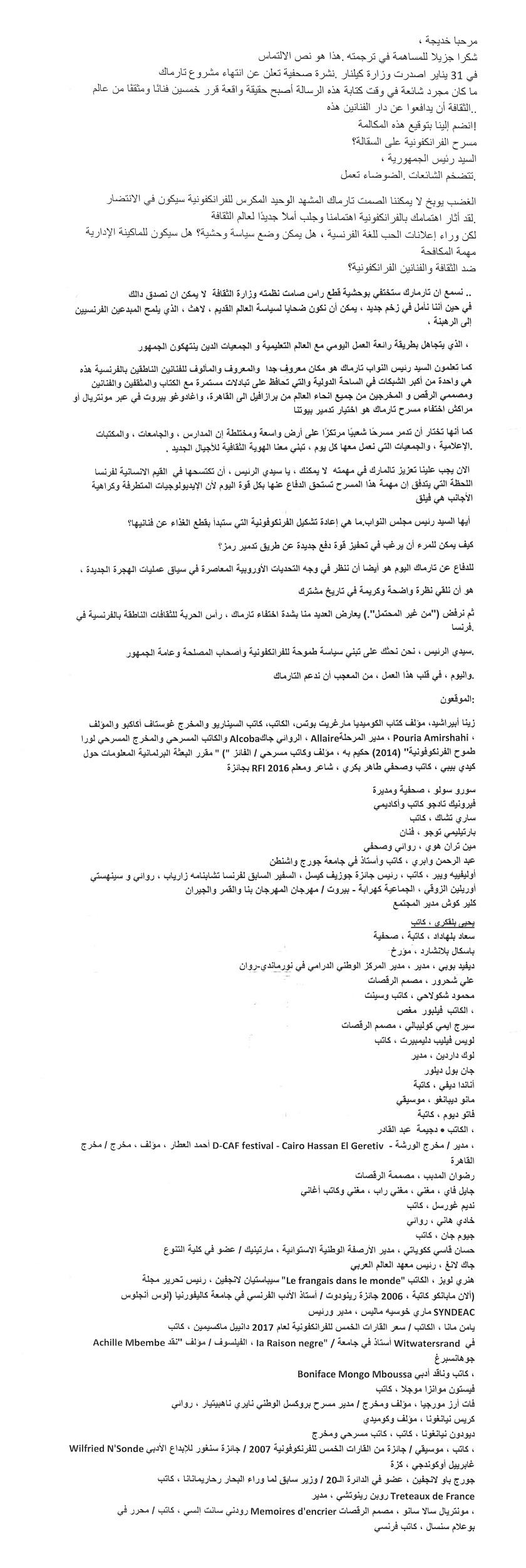 petition-tarmac-arabe.jpg